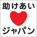 ☆助けあいジャパン☆