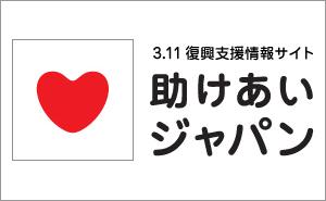 http://tasukeaijapan.jp/banner/tj_300_185.jpg