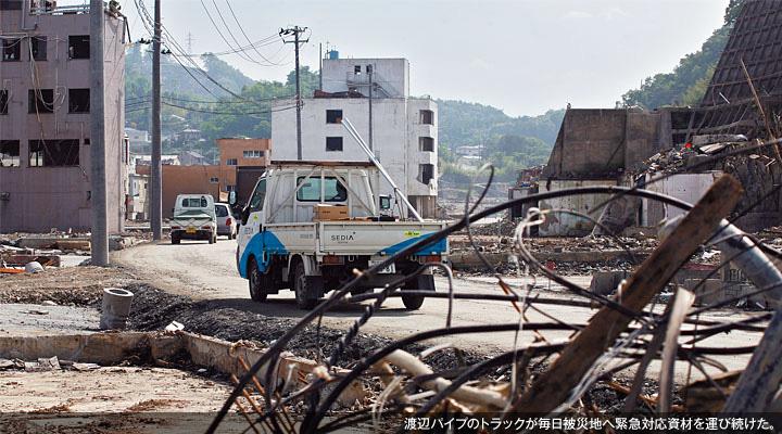 渡辺パイプのトラックが毎日被災地へ緊急対応資材を運び続けた